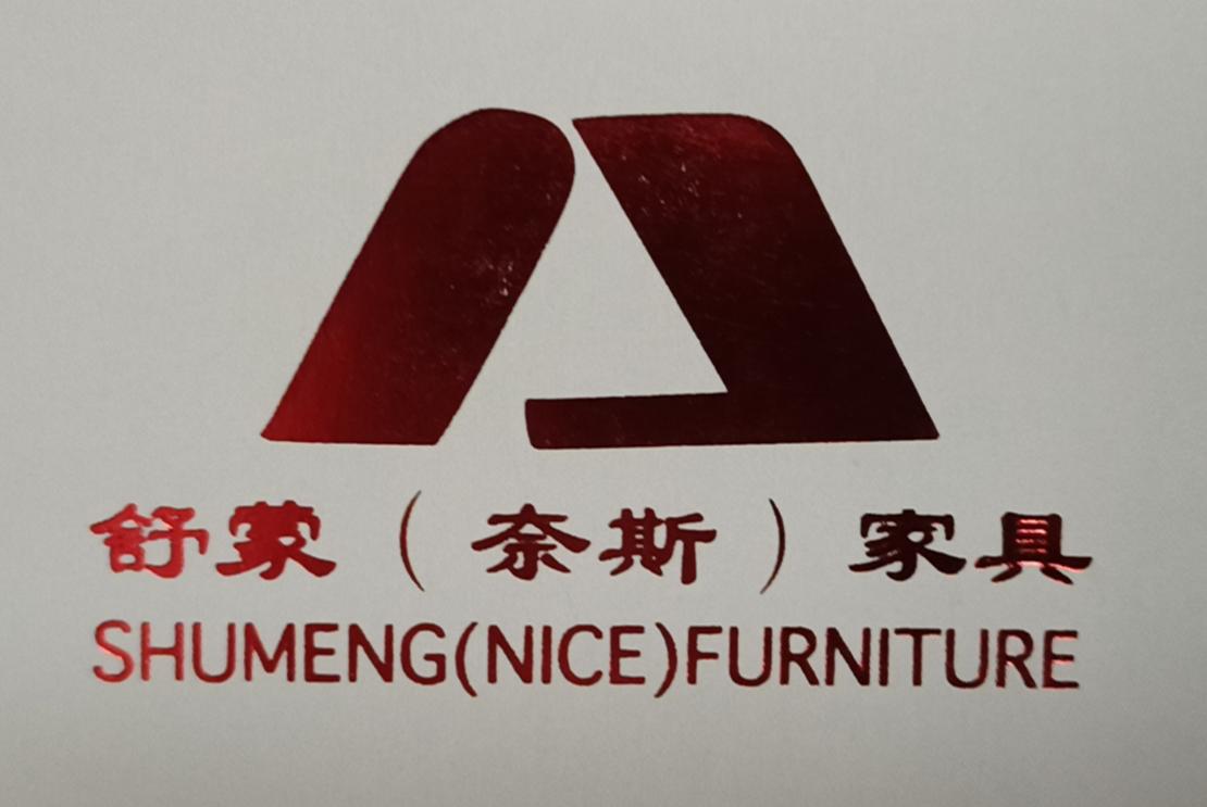 舒蒙(奈斯)家具