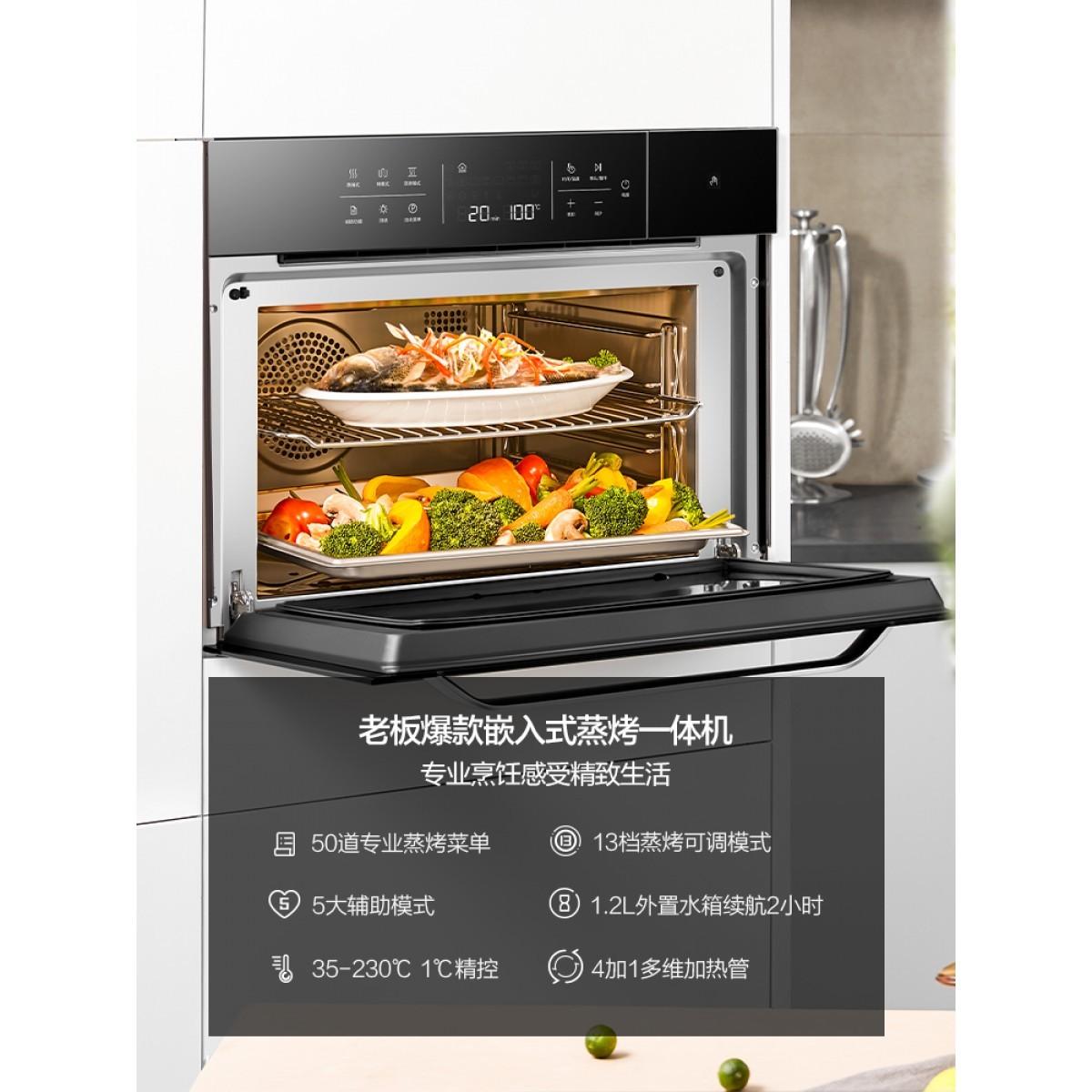 老板 嵌入式蒸烤箱蒸烤一体机家用蒸箱电烤箱二合一 KZQS-48-C973X
