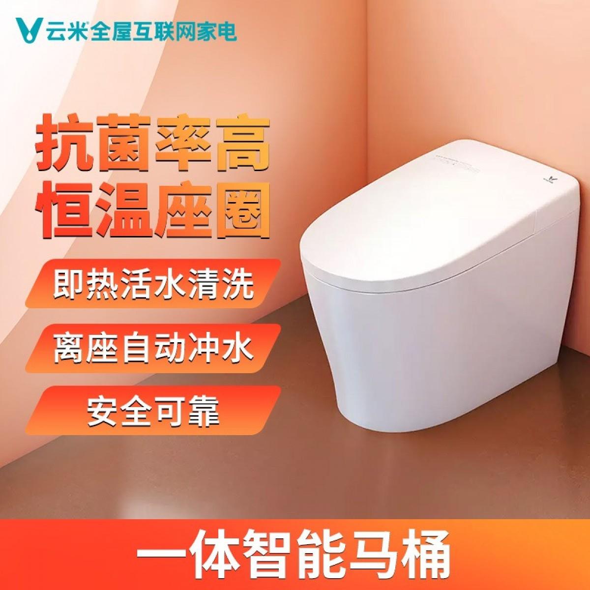 云米(VIOMI) 智能马桶全自动一体式坐便器即热式冲洗烘干妇洗多功能电动坐便器卫浴小鲸鱼 VZMT04