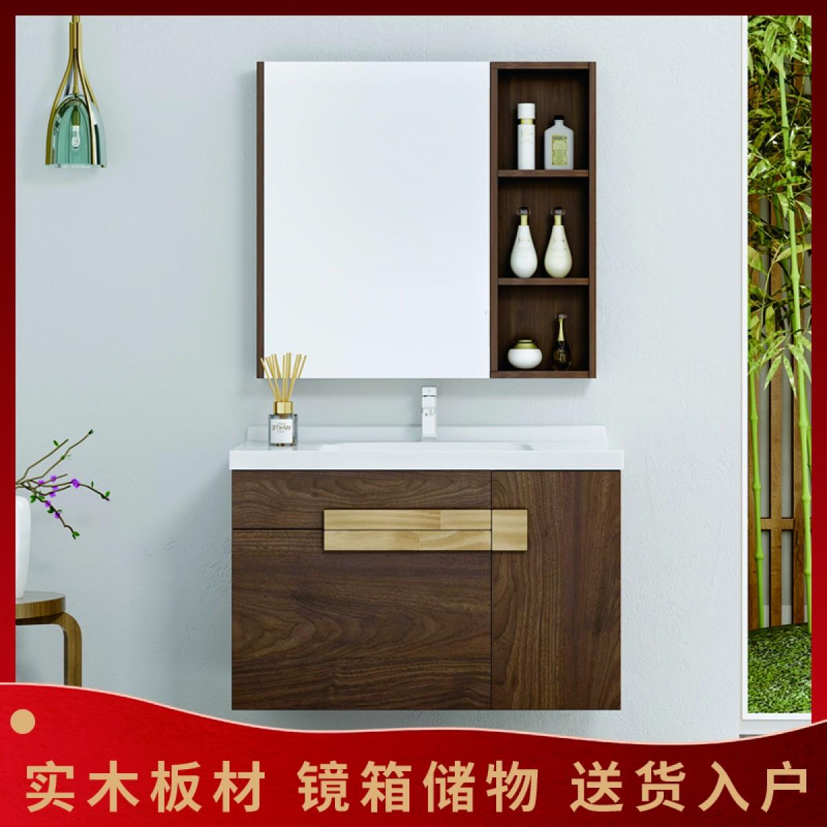 陶的卫浴 实木浴室柜80公分 TD-68003-80