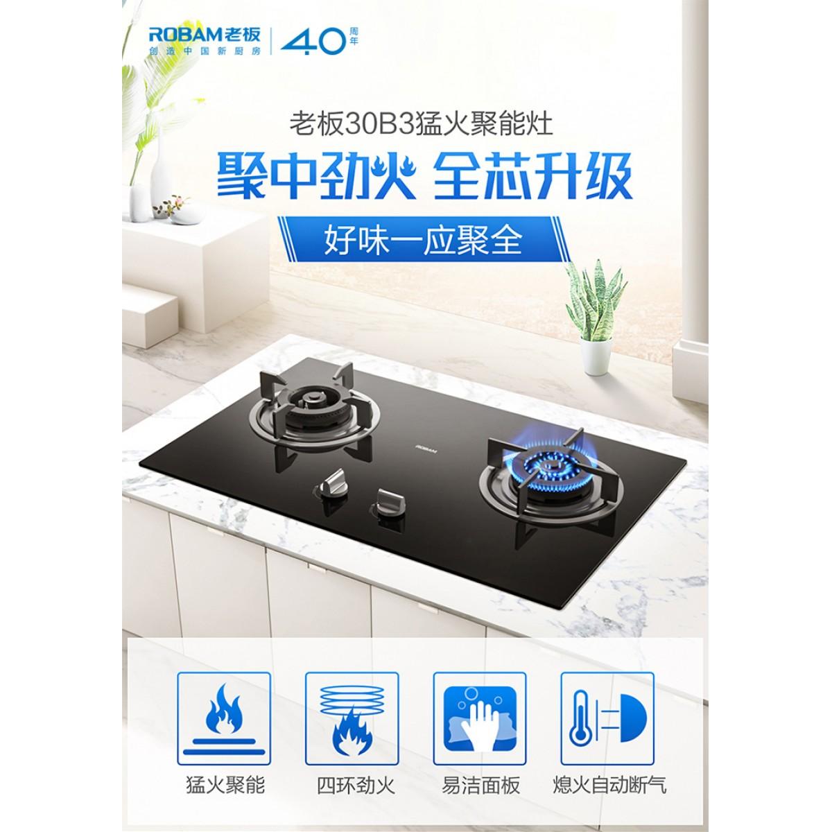 老板 嵌入式燃气灶煤气灶双灶家用4kW大火力钢化玻璃灶具30B3
