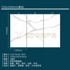 岩板 现代轻奢连纹背景墙瓷砖新中式别墅客厅电视大板砖 HJD19432 1200*2400*9mm