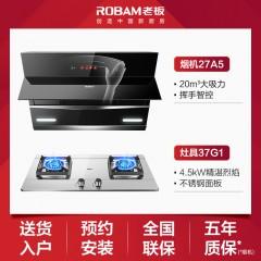 老板(Robam)吸抽油烟机燃气灶套装烟灶套餐灶具组合 27A5+37/57