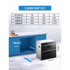老板(Robam) 消毒柜 ZTD105B-XB702X