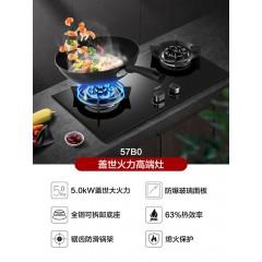 老板 抽油烟机燃气灶套餐家用厨房烟灶套装 67A5H+37/57