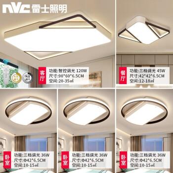 雷士照明 简约家用客厅吸顶灯厨房灯吊灯三室两厅灯具组合包 EXXK9252