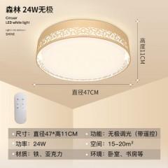 雷士照明 吸顶灯led圆形卧室书房灯现代大气镂空雕花客厅调光灯具