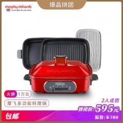 摩飞 多功能料理锅 家用网红一体电烤锅 MR9088