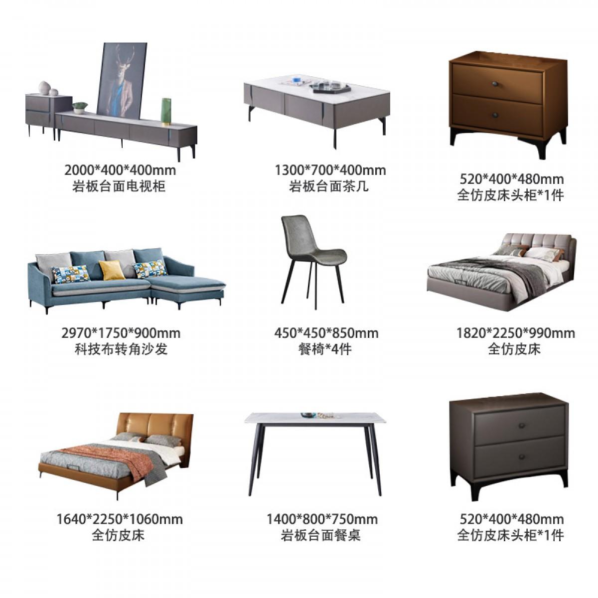 明驰家居意式极简风格A1套餐12件套全屋家具