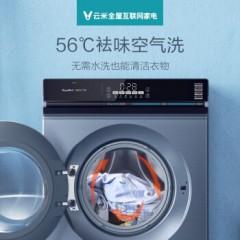 云米 互联网洗烘一体机eyebot 智目洗 WD11FW-B3A