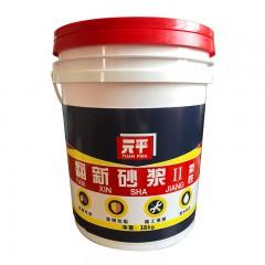 元平翻新砂浆II 20kg(柔性防水)
