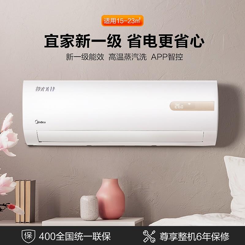 美的(Midea)新一级极光先锋智能家电变频冷暖1.5匹壁挂式空调KFR-35GW/N8MHA1